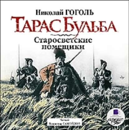 Николай Гоголь Тарас Бульба. Старосветские помещики гоголь н старосветские помещики