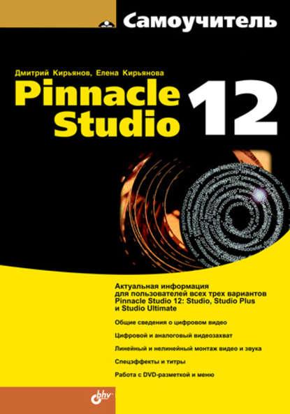 Елена Кирьянова Самоучитель Pinnacle Studio 12 ян озер pinnacle studio 10 для windows