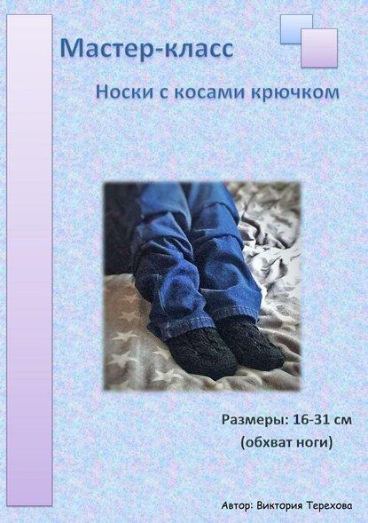 Виктория Терехова Мастер-класс: Носки с косами крючком