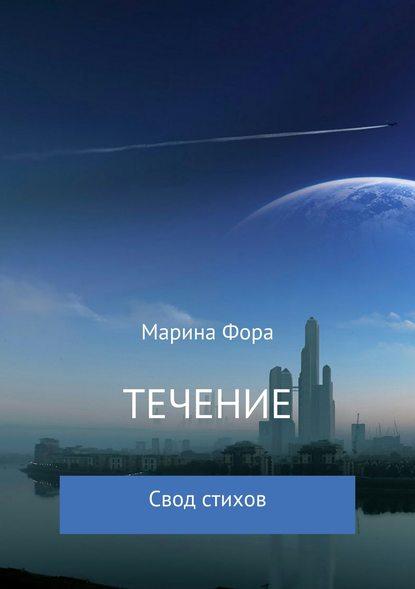 Марина Владимировна Фора Течение