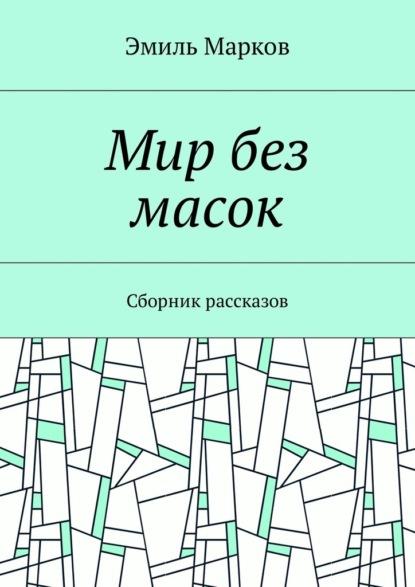 читать следующую книгу без масок