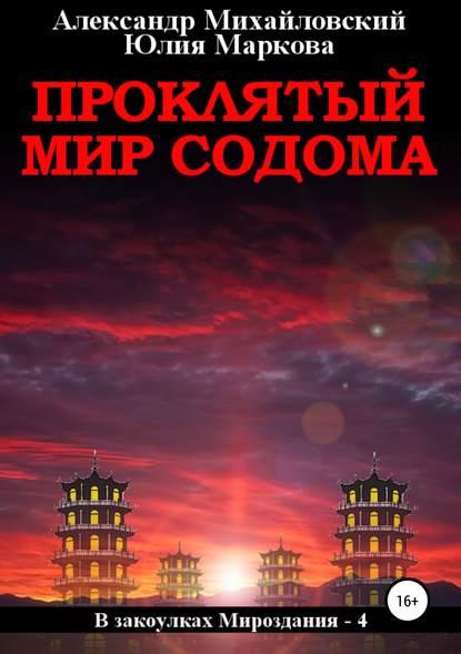 Проклятый мир Содома фото