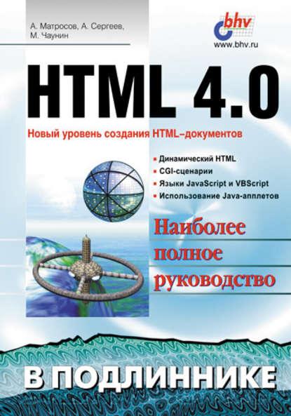 Фото - Александр Сергеев HTML 4.0 уитни д программирование для детей пять самых крутых игр на html и javascript