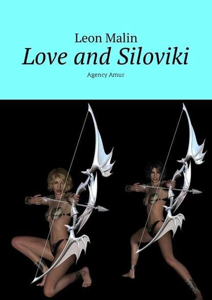 Фото - Leon Malin Love and Siloviki. Agency Amur leon malin amore e siloviki agenzia amur