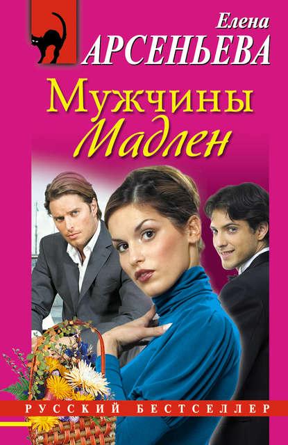 Елена Арсеньева — Мужчины Мадлен
