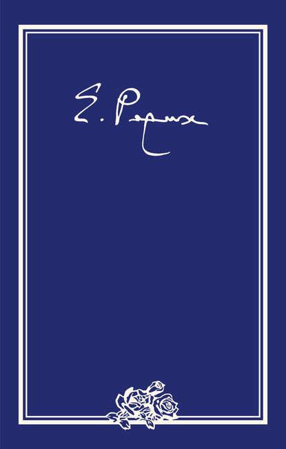Елена Рерих Елена Ивановна Рерих. Письма. Том II (1934 г.) рерих н рерих николай константинович письма том 1