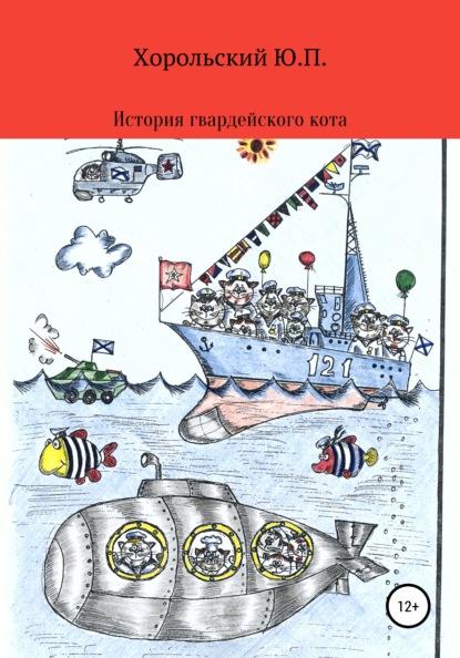цена на Хорольский Юрий Павлович История гвардейского кота
