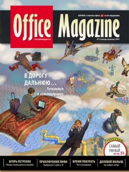 Office Magazine №1 (37) январь февраль 2010