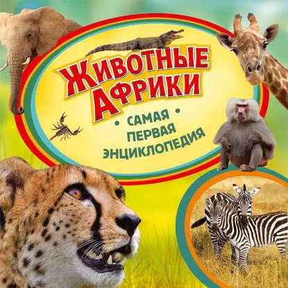 Ирина Травина Животные Африки ирина травина животные африки