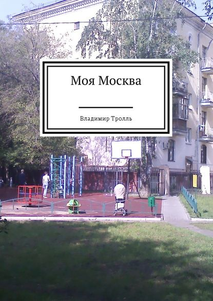 Владимир Евгеньевич Тролль Моя Москва