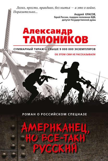 Александр Тамоников Американец, но все-таки русский тамоников а американец но все таки русский