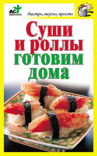 Фото - Группа авторов Суши и роллы готовим дома printio лонгслив суши и роллы