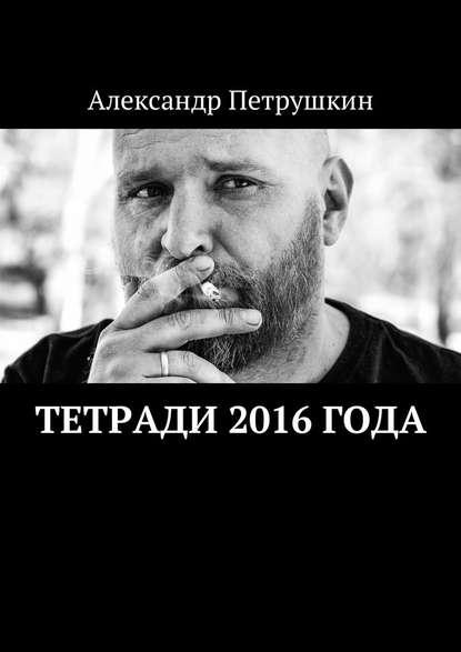 цена на Александр Петрушкин Тетради 2016 года