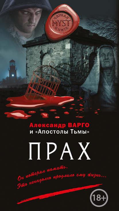 Андрей Фролов — Прах (сборник)