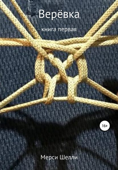 Мерси Шелли — Верёвка