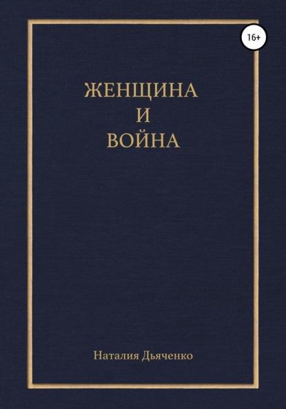 Наталия Михайловна Дьяченко Женщина и война александр черкасов ход первой чеченской войны и ее реальные масштабы