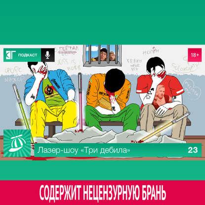 Фото - Михаил Судаков Выпуск 23 михаил судаков выпуск 188 катана в жопе