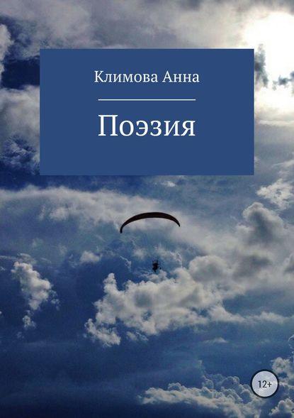 Анна Сергеевна Климова Поэзия одувалова анна сергеевна личная помощница ректора