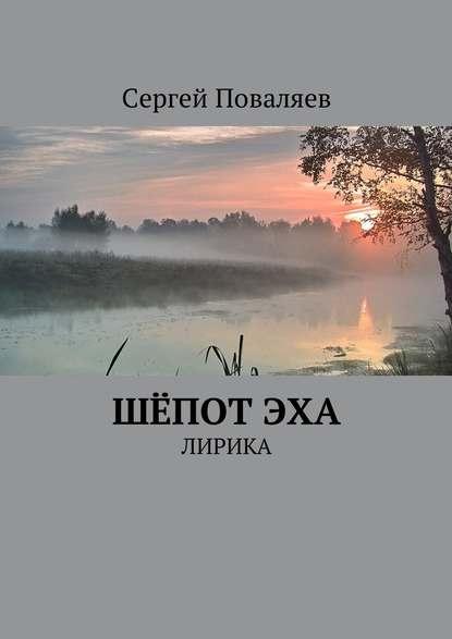 Сергей Поваляев Шёпот эха. Лирика недорого