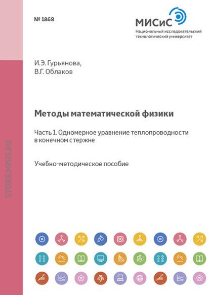 Ирина Гурьянова Методы математической физики. Часть 1. Одномерное уравнение теплопроводности в конечном стержне недорого