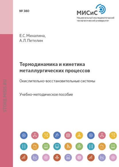 Александр Петелин Термодинамика и кинетика металлургических процессов. Окислительно-восстановительные системы