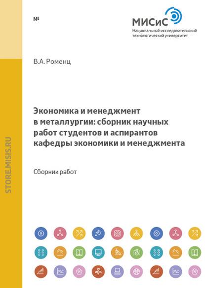 Коллектив авторов Экономика и менеджмент в металлургии коллектив авторов идейные процессы в иране