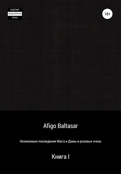Незаконные похождения Max'a и Дамы в розовых очках. Книга 1 - Baltasar Afigo