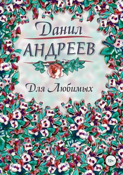 Данил Андреевич Андреев Для Любимых первая сотница