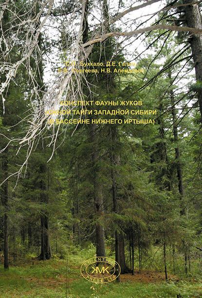Е. В. Сергеева Конспект фауны жуков южной тайги Западной Сибири (в бассейне Нижнего Иртыша)
