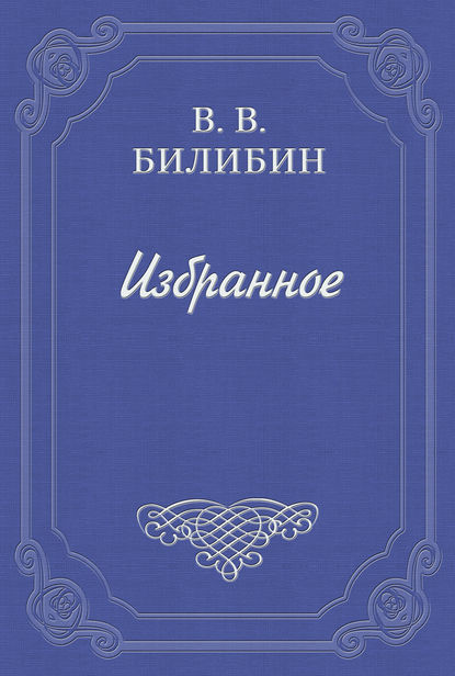 Виктор Викторович Билибин По горячим следам