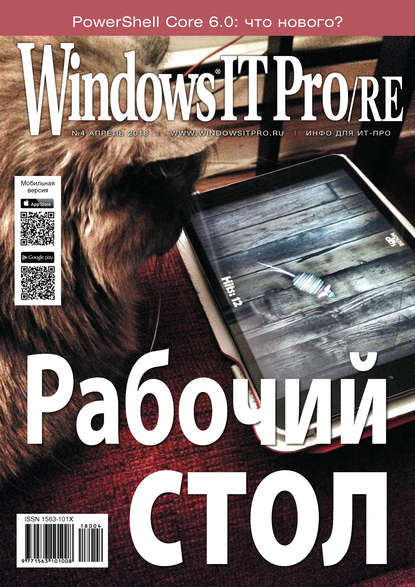 Открытые системы Windows IT Pro/RE №04/2018