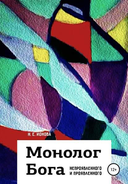 Н. Е. Ионова Монолог Бога непроявленного и проявленного ларина н жизнь от бога мне дана портреты нашего времени