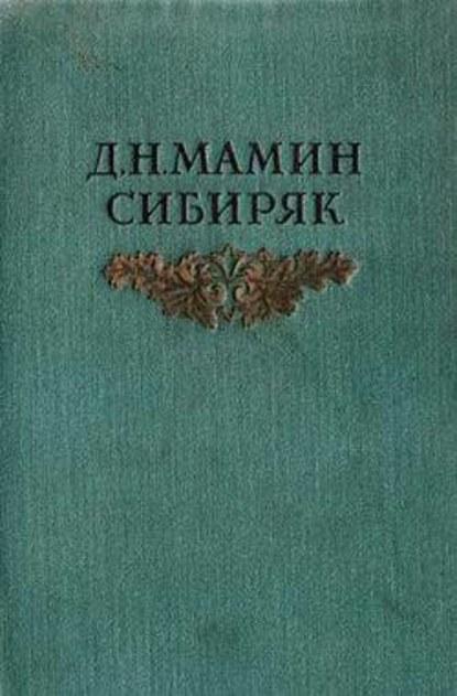 Фото - Дмитрий Мамин-Сибиряк Книжка дмитрий мамин сибиряк казнь фортунки
