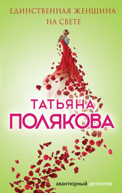 Татьяна Полякова — Единственная женщина на свете