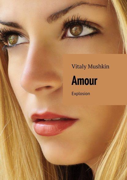 Виталий Мушкин Amour. Explosion