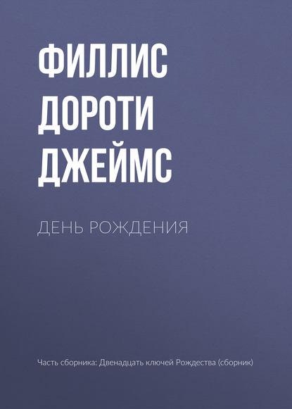 Филлис Дороти Джеймс День рождения