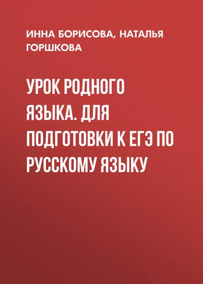 И. В. Борисова Урок родного языка. Для подготовки к ЕГЭ по русскому языку
