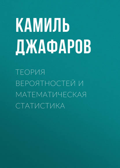 Фото - К. А. Джафаров Теория вероятностей и математическая статистика бирюкова л г теория вероятностей и математическая статистика учеб пособие