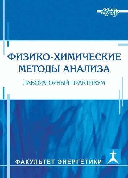 А. И. Апарнев Физико-химические методы анализа. Лабораторный практикум