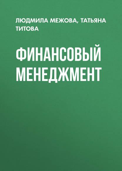 Фото - Татьяна Титова Финансовый менеджмент хлыстова о неяскина е финансовый менеджмент учебное пособие