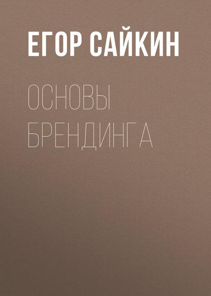 Егор Сайкин Основы брендинга