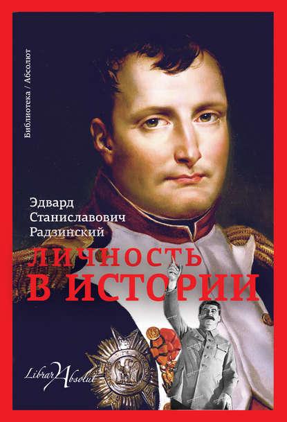 Личность в истории (сборник)