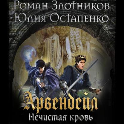 Роман Злотников — Арвендейл. Нечистая кровь