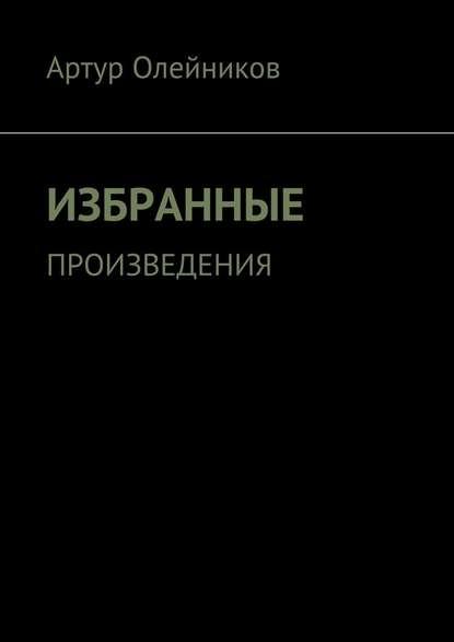 Артур Олейников Избранные произведения артур олейников избранные произведения
