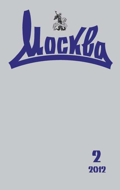 Группа авторов Журнал русской культуры «Москва» №02/2012 группа авторов журнал русской культуры москва 02 2016