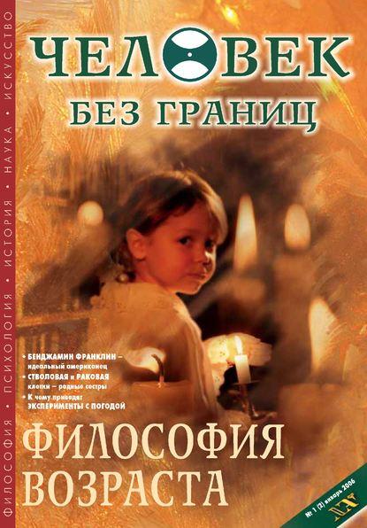 Группа авторов Журнал «Человек без границ» №1 (02) 2006 отсутствует журнал человек без границ 9 10 2006