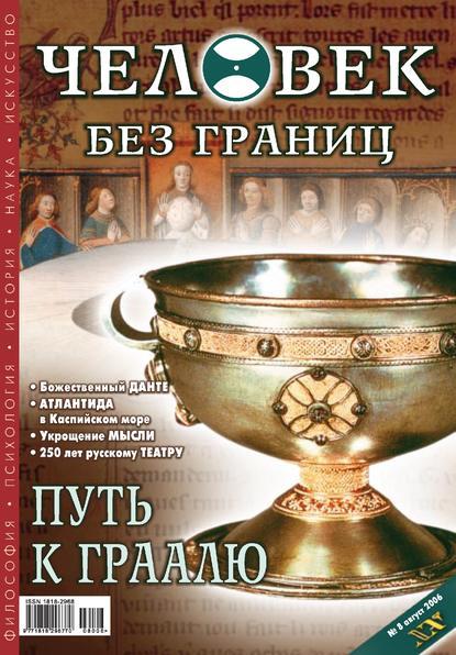 Группа авторов Журнал «Человек без границ» №8 (09) 2006 отсутствует журнал человек без границ 9 10 2006