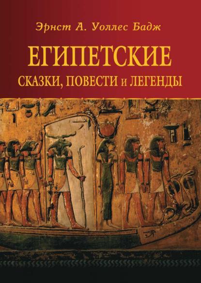 Уоллис Бадж — Египетские сказки, повести и легенды