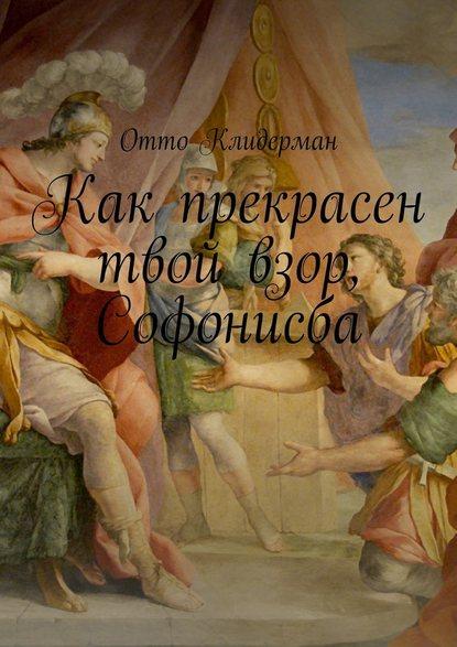 Отто Клидерман Как прекрасен твой взор, Софонисба