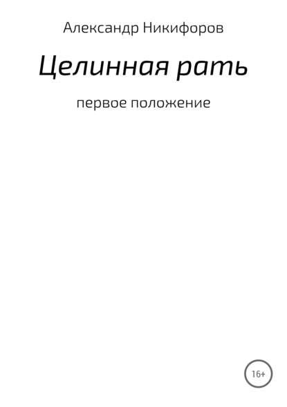 Фото - Александр Евгеньевич Никифоров Целинная рать александр евгеньевич еремин стихийный сборник
